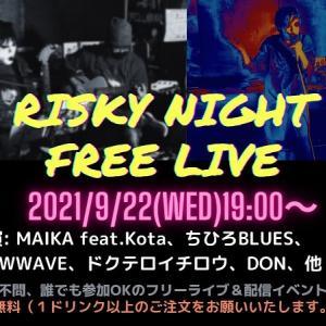 【出演します】LIVE&無料配信『RISKY NIGHT FREE LIVE』(9/22(水)19:00~新潟6Studio.)