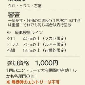 MARINE CUP 2021 詳細✨