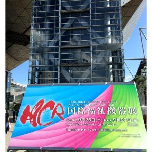 第46回 国際福祉機器展 H.C.R.2019に行って来ました!