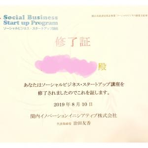 学び時〜ソーシャルビジネススタートアップ講座修了しました!