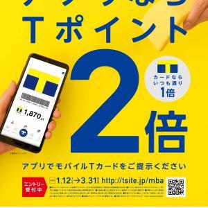 モバイルTカードがお得!