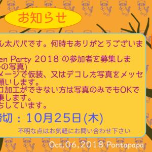 僕たちフェレット可愛い仲間 Happy Halloween Party 2018 参加にょろさん募集します。