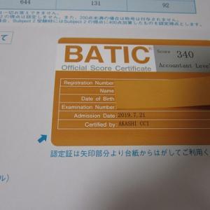 BATICカード届いた