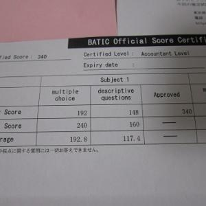 BATIC Subject1 Accountant Level