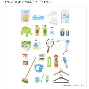 日用品のイメージイラスト素材/PIXTA
