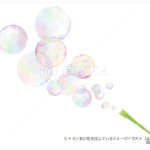 シャボン玉(水彩風)/イラスト素材販売