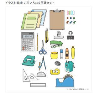 文房具のイラスト素材/PIXTA