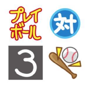 LINE絵文字「野球観戦の絵文字」発売中