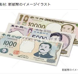 新紙幣のイラスト素材/PIXTA