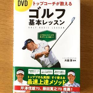 「DVDトップコーチが教えるゴルフ基本レッスン」