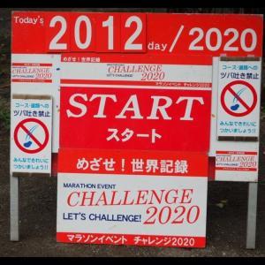 チャレンジ2020