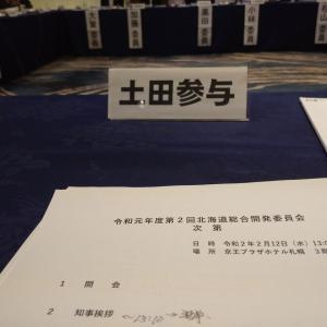 北海道総合開発委員会(R2.2.12(水))