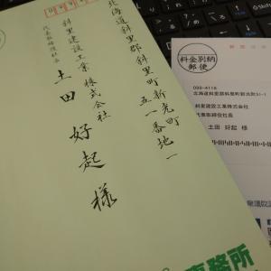 土着→関東方面✈(R2.2月最終週)