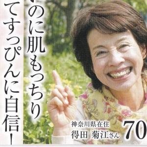 老化と真摯に向き合う充実感(3)