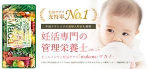 男性不妊治療のサプリメント徹底調査:【makana(マカナ)】の効果・口コミ・レビューは?