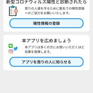 コロナ 接触アプリ
