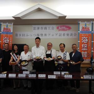 「第9回 ふっつ海堡丼フェア」が11月30日まで開催!12店舗が新鮮でおいしい魚介類を使った海鮮丼を提供しています!