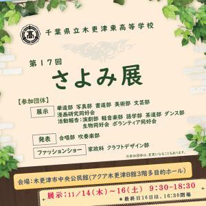 東高生徒の文科系部活動を中心とした発表会「さよみ展」が11月14日(木)~17(日)に開催!