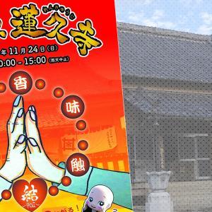 【人と人との縁をつなぐ】「寺フェス蓮久寺 ~結YUI~」が11月24日(日)に開催!
