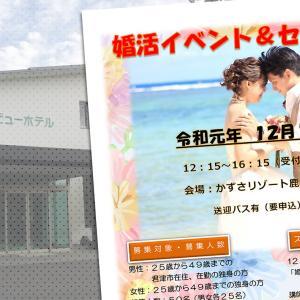 かずさリゾート鹿野山ビューホテルにて、婚活イベント&セミナー「めぐり愛きみつ」が12月15日(日)開催!