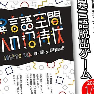 【手話×謎解き】体験型謎解きエンターテイメント「異言語脱出ゲーム」が1月26日(日)に開催!【現在参加者募集】