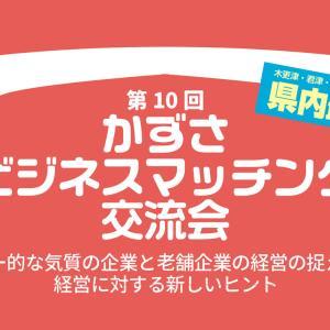 【県内最大級!】「第10回かずさビジネスマッチング交流会」が2月21日(金)に開催!