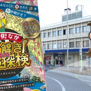 【参加者募集中】「みなと街なか謎解き探検2020」が1月19日(日)・3月8日(日)に開催!