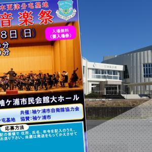 「航空自衛隊木更津分屯基地 空の音楽祭」が3月8日(日)に開催!