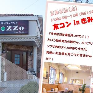 【まずは友達から!】「友コンinきみつ」が2月8日(土)に開催!