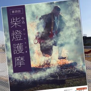 【火渡り】木更津金田にて「柴燈護摩(さいとうごま)」が1月18日(土)に行われます。
