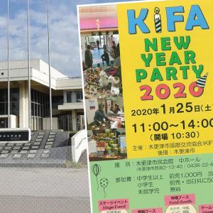 【いろんな国の人たちと楽しめる】「KIFA(木更津市国際交流協会)new year party 2020」が1月25日(土)に開催!