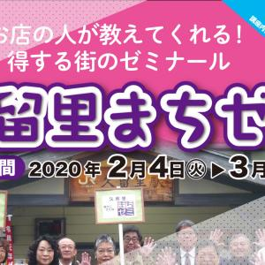お店の人が教えてくれる!得する街のゼミナール「久留里まちゼミ」が2月4日(火)~3月5日(木)に開催!