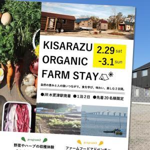 木更津の食を学び、味わい、楽しむ1泊2日のバスツアー「KISARAZU ORGANIC FARM STAY」が2月29日(土)~3月1日(日)に開催!