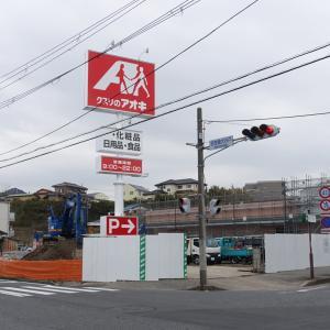 袖ケ浦市奈良輪にドラッグストア「クスリのアオキ」が出来るようです。