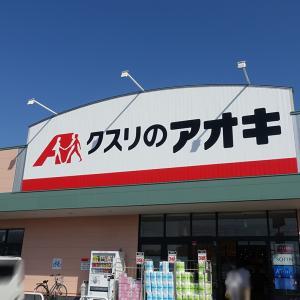 袖ケ浦市奈良輪にドラッグストア「クスリのアオキ神納店」が5月6日(水)にオープン!【のぞみ野にも建設中!】