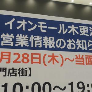 臨時休館中だった「イオンモール木更津」の専門店街が5月28日(木)より営業再開(短縮営業)