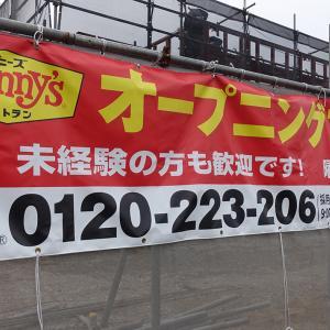 【現在建設中】「デニーズ 君津店」が7月オープン予定!(以前あった場所と同じ)