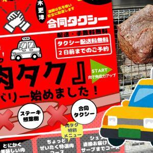 【飲食店×タクシーデリバリー「晴れタク」】最高級和牛ステーキ店のお肉を老舗タクシーが届ける「肉タク」がスタート!