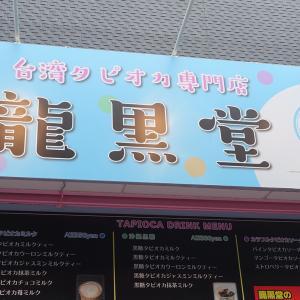 【木更津駅東口徒歩1分】台湾タピオカ専門店「龍黒堂」が7月6日(月)にオープン!