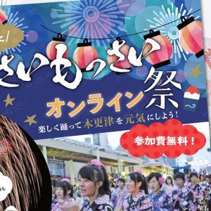 【今年は動画投稿で参加!】「勝手にやっさいもっさいオンライン祭」のエントリー募集中!