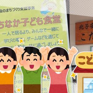 君津市北子安にて「第1回 君津まちなか子ども食堂」が7月28日(火)に開催されます