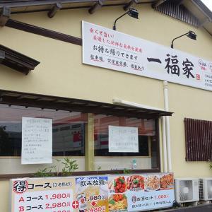 木更津市太田に、中国料理「一福家」が10月下旬から11月上旬頃オープンするようです【以前、割烹うおせいだったところ】