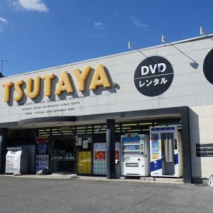 木更津市清見台にある「TSUTAYA清見台店」が12月20日(日)閉店(一部レンタルDVD・CD・コミックの販売セールを順次実施)