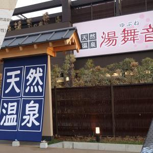 【袖ケ浦駅前】オープンが延期していた天然温泉「湯舞音(ゆぶね)袖ケ浦店」が1月21日よりプレオープン!