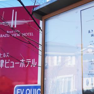 木更津市太田にある「ロイヤルヒルズ木更津ビューホテル」が1月31日(日)に閉館