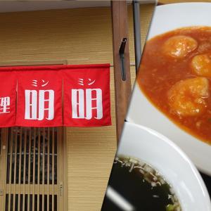 君津市泉に「中国料理 明明(みんみん)」が3月3日(水)オープン!