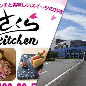 君津市民文化ホール内にヘルシーなワンプレートランチが人気のカフェ「さくらKitchen」が7月1日(木)移転オープン!
