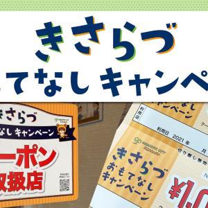 【宿泊者限定】「きさらづおもてなしキャンペーン」が7月1日(木)より開催!【3,000円分クーポン券を1,000円で販売!】