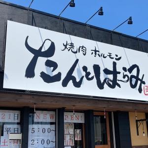 【木更津駅東口徒歩5分】焼肉ホルモン「たんとはらみ」が7月21日(水)オープン!