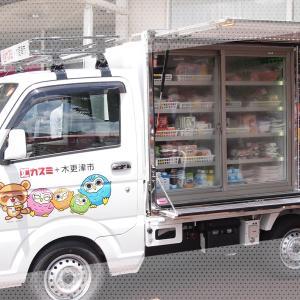 【カスミ×木更津市】「移動スーパー」の運行が7月19日(月)より開始!【アクアコインによる決済も可能!】